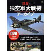 現存独空軍大戦機アーカイブ【付録:DVD】