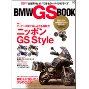 BMW GS BOOK