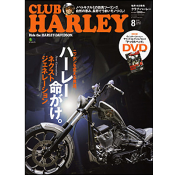 CLUB HARLEY 2013年8月号 Vol.157 [付録:DVD]