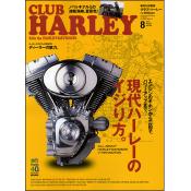 CLUB HARLEY 2014年8月号 Vol.169