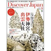Discover Japan 2013年8月号 Vol.29