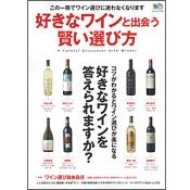好きなワインと出会う賢い選び方