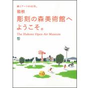 箱根彫刻の森美術館へようこそ。