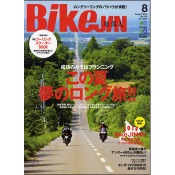 BikeJIN/培倶人  2014年8月号 Vol.138 [付録:冊子]