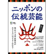 ニッポンの伝統芸能