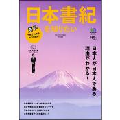 日本書紀を知りたい