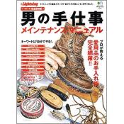 別冊Lightning Vol.67 男の手仕事 メインテナンス・マニュアル
