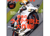 RIDERS CLUB 2014年8月号 No.484