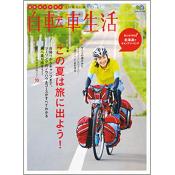 自転車生活 Vol.21