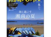 湘南スタイルmagazine 2014年8月号 第58号