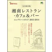 湘南レストラン カフェ&バーコンプリートガイド2013-2014