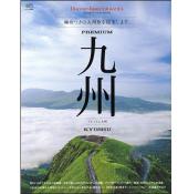 Discover Japan TRAVEL プレミアム九州