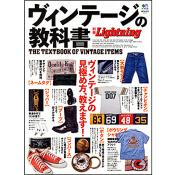 別冊Lightning Vol.121 ヴィンテージの教科書