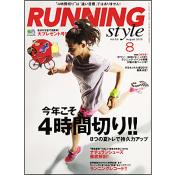 ランニング・スタイル 2013年8月号 Vol.53