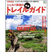 別冊PEAKS シェルパ斉藤の厳選トレイルガイド