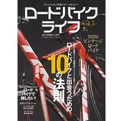 ロードバイクライフ Vol.5
