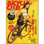 BiCYCLE CLUB 2013年8月号 No.340  [付録:ポンチョ、マップ]