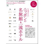 Discover Japan TRAVEL いま泊まりたいニッポンの名旅館&一流ホテル