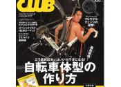 BiCYCLE CLUB 2014年8月号 No.352 [付録:冊子]