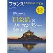 フランスの旅 SPECIAL EDITION 特別編集号