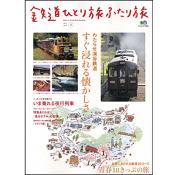 鉄道ひとり旅ふたり旅 2