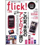 flick! Vol.04