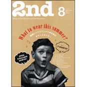 2nd(セカンド) 2013年8月号 Vol.77