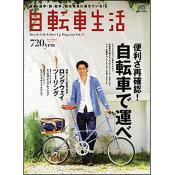自転車生活 Vol.33