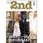 2nd(セカンド) 2014年8月号 Vol.89
