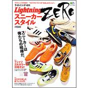 Lightning ZERO スニーカースタイル