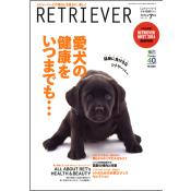 RETRIEVER(レトリーバー) 2014年7月号 Vol.76