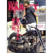 CLUB HARLEY 2014年7月号 Vol.168