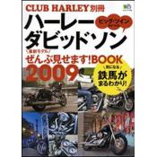 ハーレーダビッドソン最新モデルぜんぶ見せます!BOOK 2009