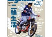 Lightning 2013年7月号 Vol.231