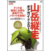 別冊PEAKS 山岳縦走ギアガイド2013