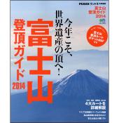 富士山登頂ガイド2014 {付録:MAP}