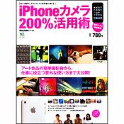 iPhoneカメラ 200%活用術