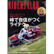 RIDERS CLUB 2013年7月号 No.471