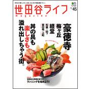 世田谷ライフMagazine No.45