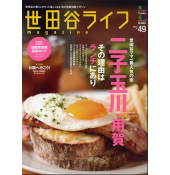 世田谷ライフMagazine No.49