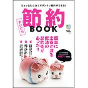 まいにち節約BOOK