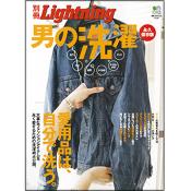 別冊Lightning Vol.87 男の洗濯
