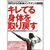 30代からの身体メンテナンスBOOK