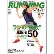 ランニング・スタイル 2014年7月号 Vol.64