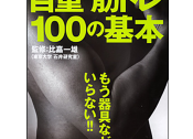 自重筋トレ 100の基本