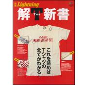 別冊Lightning Vol.84 解Tee新書