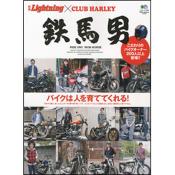 別冊Lightning Vol.83 鉄馬男