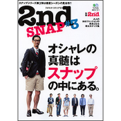 別冊2nd Vol.11 2nd SNAP #3