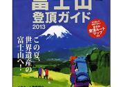 富士山登頂ガイド2013