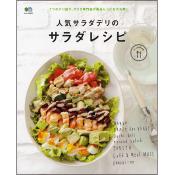 人気サラダデリのサラダレシピ